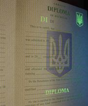 Диплом - специальные знаки в УФ (Сумы)